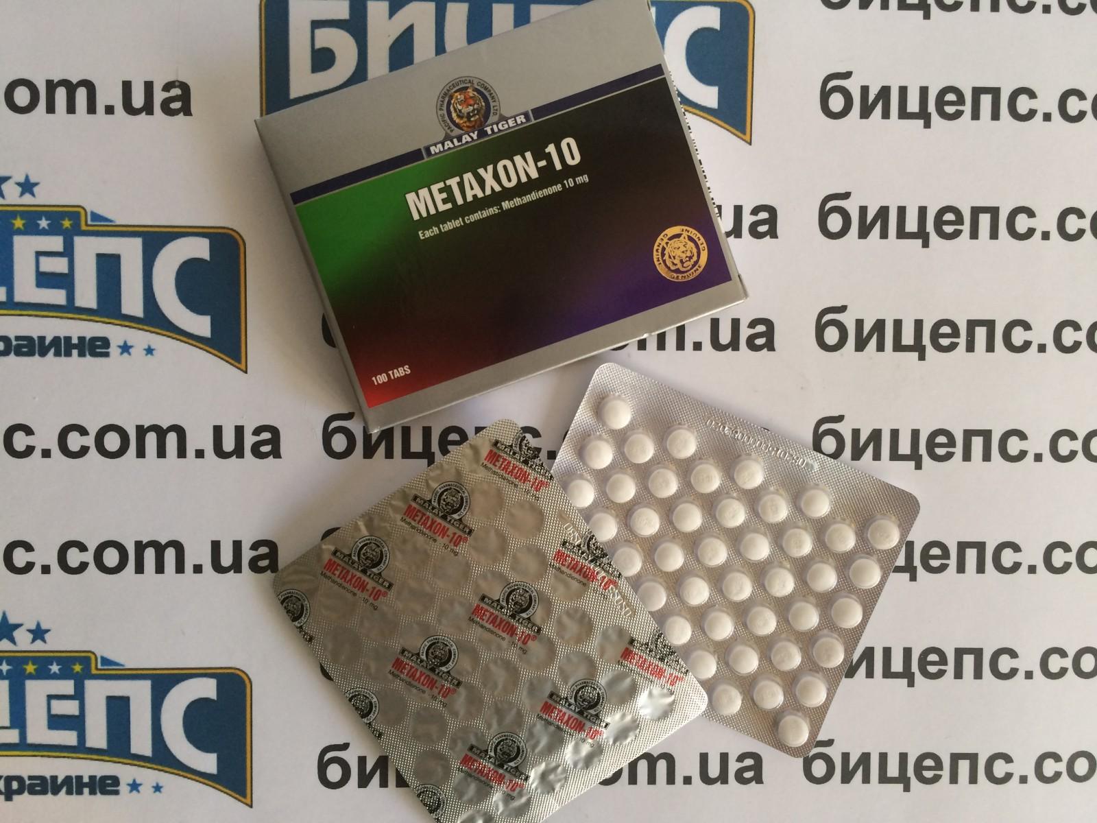 Метандростенол сколько нужно употреблять в день